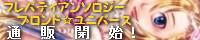 TOV「フレン・シーフォ」×「パティ・フルール」アンソロジー企画ブロンド☆ユニバース
